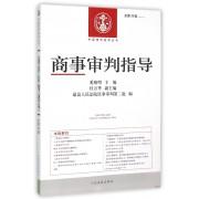 商事审判指导(2014.3总第39辑)/中国审判指导丛书