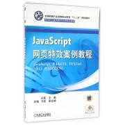 JavaScript网页特效案例教程(全国机械行业高等职业教育十二五规划教材)