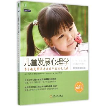 儿童发展心理学(费尔德曼带你开启孩子的成长之旅原书第6版美国名校学生*喜爱的心理学教材)