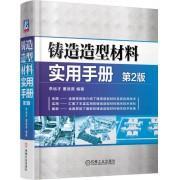 铸造造型材料实用手册(第2版)(精)