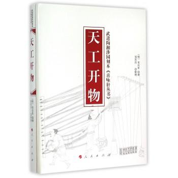 天工开物(精)/武进陶湘涉园刻本喜咏轩丛书