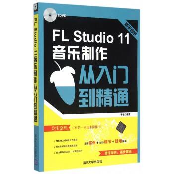 FL Studio11音乐制作从入门到精通(附光盘新手速成)