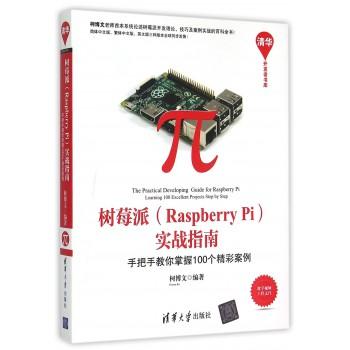 树莓派<Raspberry Pi>实战指南(手把手教你掌握100个精彩案例)/清华开发者书库