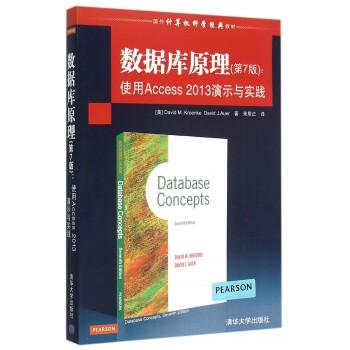数据库原理(附光盘第7版使用Access2013演示与实践国外计算机科学经典教材)