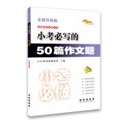 全国68所名牌小学小考必写的50篇作文题(全新升级版)