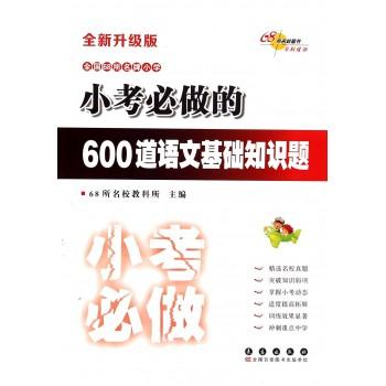 全国68所**小学小考必做的600道语文基础知识题(全新升级版)