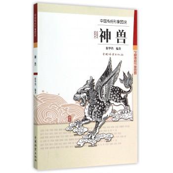 神兽(中国传统形象图说)