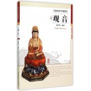观音(中国传统形象图说)