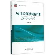 项目经理沟通管理技巧与实务/项目管理实务系列