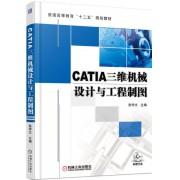 CATIA三维机械设计与工程制图(附光盘普通高等教育十二五规划教材)