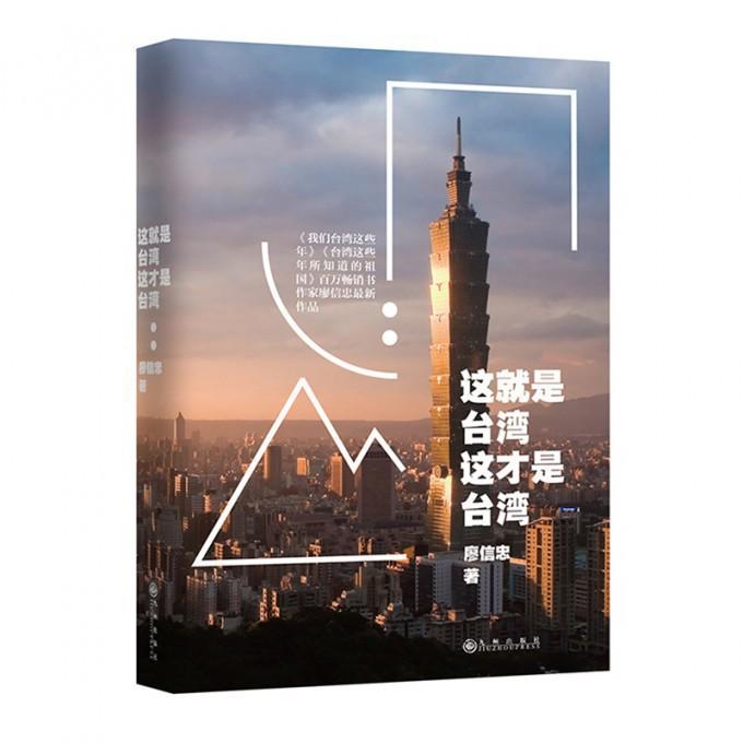 这就是台湾这才是台湾