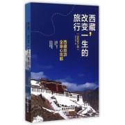 西藏改变一生的旅行(全新修订版)
