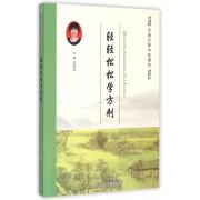 轻轻松松学方剂(全国名师中医课堂)