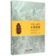 中国小蠹科分类纲要(精)