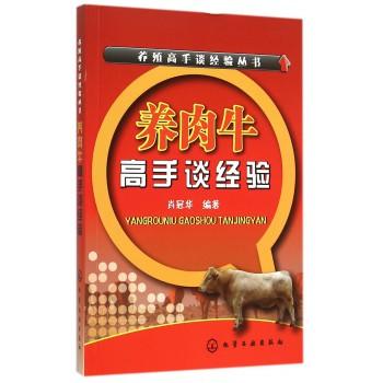 养肉牛高手谈经验/养殖高手谈经验丛书
