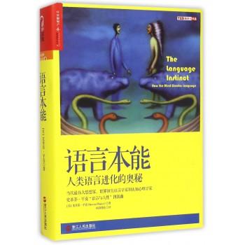 语言本能(人类语言进化的奥秘)(精)