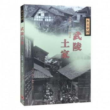 武陵土家/乡土中国