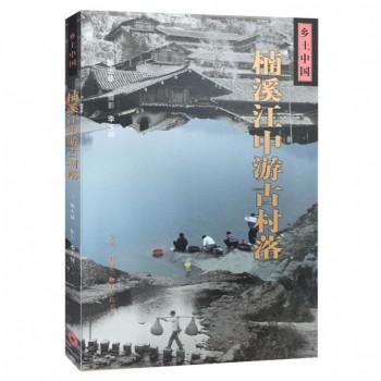 楠溪江中游古村落/乡土中国