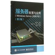 服务器配置与应用(Windows Server2008R2第2版)