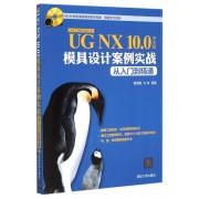 UG NX10.0中文版模具设计案例实战从入门到精通(附光盘)/CAX工程应用丛书