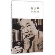 林语堂(孤行的反抗者)