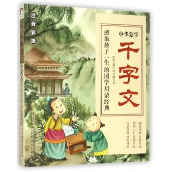 千字文(注音彩绘)/中华蒙学