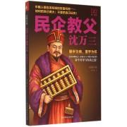 民企教父沈万三(2)