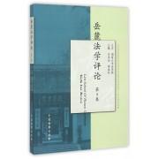 岳麓法学评论(第9卷)