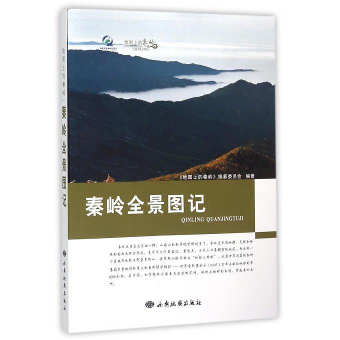 秦岭全景图记