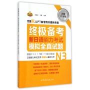 新日语能力考试模拟全真试题(附别册N3详解白金版)/终极备考