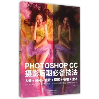 PHOTOSHOP CC摄影后期**技法
