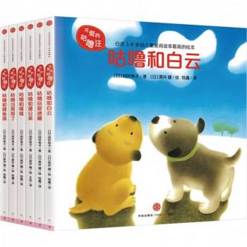 可爱的咕噜汪(共6册)