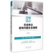 律师说法--劳动争议疑难问题实务精解