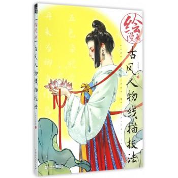 绘漫画(古风人物线描技法)