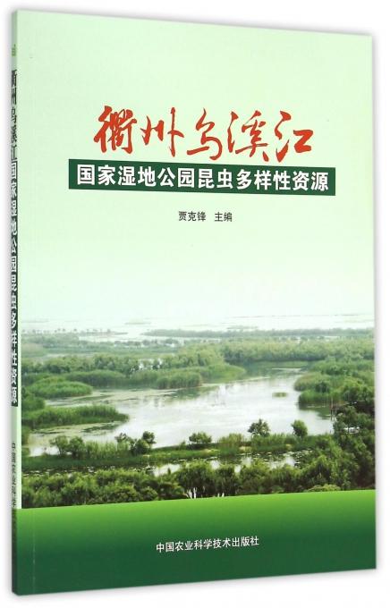 衢州乌溪江国家湿地公园昆虫多样性资源