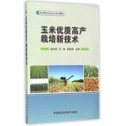 玉米优质高产栽培新技术(新型职业农民培育系列教材)