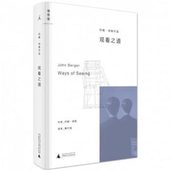 观看之道(约翰·伯格作品)(精)