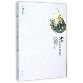 杨绛(人生*曼妙的风景)/*新锐的小时代畅销文丛