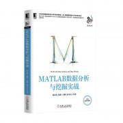 MATLAB数据分析与挖掘实战/大数据技术丛书