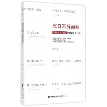昨日不辞而别(废都摇滚记忆1990-2014)