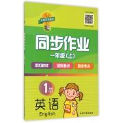 英语同步作业(1上)