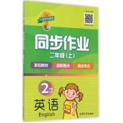 英语同步作业(2上)