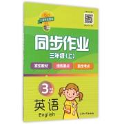 英语同步作业(3上)