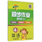 英语同步作业(4上)