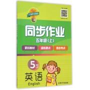 英语同步作业(5上)