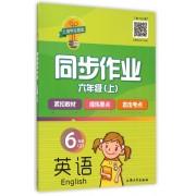 英语同步作业(6上)