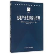 房地产开发经营与管理(全国房地产估价师执业资格考试用书)