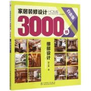 家居装修设计3000例(细部设计白金版)