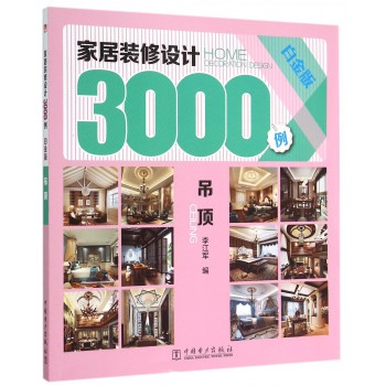 家居装修设计3000例(吊顶白金版)