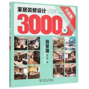 家居装修设计3000例(背景墙白金版)